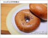 台北好丘貝果專賣店:DSC_0553.JPG
