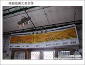 2011.08.13 南投信義久美部落:DSC_0400.JPG