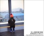 2012.03.25 松山機場看飛機:DSC_7563.JPG