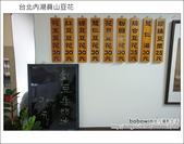 2012.07.13 台北內湖員山豆花:DSC03440.JPG