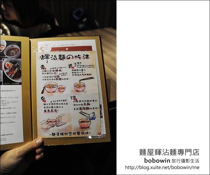 2012.12.23 麵屋輝沾麵專門店:DSC_8764.JPG