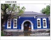 2013.01.12 宜蘭藍屋餐廳:DSC_9302.JPG