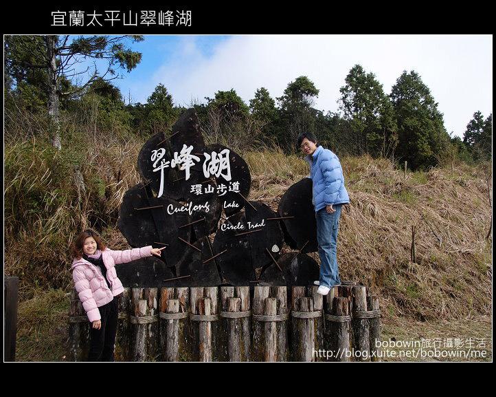 [ 宜蘭 ] 太平山翠峰湖--探索台灣最大高山湖:DSCF6002.JPG