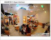 2011.08.06 高雄夢時代Open將餐廳:DSC_9820.JPG