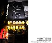 Day3 part9 串屋橫丁居酒屋:DSC_0156.JPG