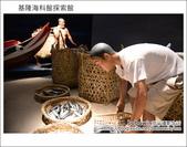 2012.09.02 基隆海科館探索館:DSC_0623.JPG
