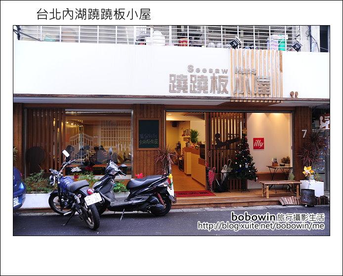 2013.01.13 台北內湖蹺蹺板小屋:DSC_9533.JPG