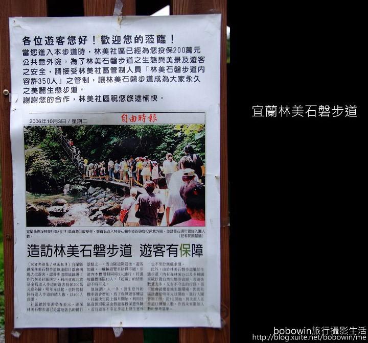 2009.06.13 林美石磐步道:DSCF5529.JPG