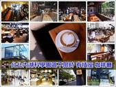 內湖咖啡廳:page_封面.jpg