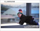 2012.03.25 松山機場看飛機:DSC_7566.JPG