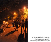 2012.04.22 新店碧潭和美山賞螢:DSC_1081.JPG