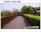 2013.03.17 桃園楊梅八方園:DSC_3491.JPG