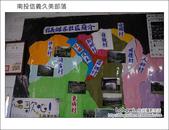 2011.08.13 南投信義久美部落:DSC_0401.JPG