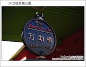 日本東京之旅 Day3 part1 井之頭恩賜公園:DSC_9703.JPG