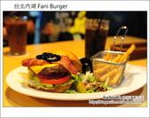 2012.09.05台北內湖 Fani Burger:DSC_5006.JPG