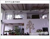 新竹竹北喜木咖啡:DSC_4237.JPG