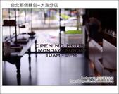 2013.04.23 台北那個麵包~大直分店:DSC_5136.JPG
