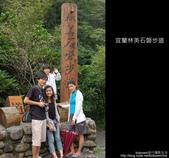 2009.06.13 林美石磐步道:DSC_7198.JPG