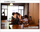 Day3 Part2 倉敷三宅商店:DSC_8118.JPG