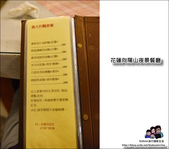花蓮向陽山夜景餐廳:DSC_0527.JPG