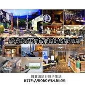 for NEW blog:20181023_台北設計旅店12間_LINE.jpg