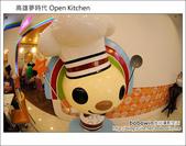2011.08.06 高雄夢時代Open將餐廳:DSC_9821.JPG