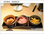 日本東京之旅 Day3 part6 新宿Shopping & 高島屋13F和幸豬排飯:DSC_0119.JPG