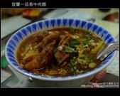 [ 宜蘭好吃 ] 宜蘭一品香牛肉麵:DSCF5359.JPG