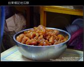 楊記地瓜酥:DSCF9340.JPG