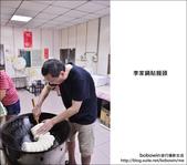 李家鍋貼饅頭:DSC_4590.JPG