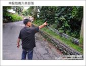 2011.08.13 南投信義久美部落:DSC_0407.JPG