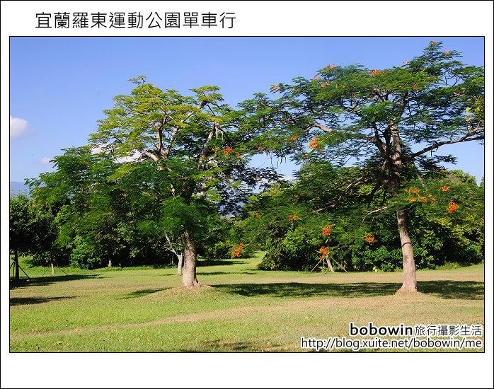 2011.08.20 羅東運動公園單車行:DSC_1625.JPG
