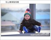 2012.03.25 松山機場看飛機:DSC_7569.JPG