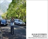 2012.01.27 木茶房餐廳、車埕老街、明潭壩頂:DSC_4621.JPG