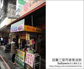 2012.02.11 宜蘭三星阿婆蔥油餅&何家蔥餡餅:DSC_4970.JPG