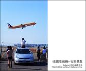 2012.10.04 桃園看飛機~私密景點:DSC_5279.JPG