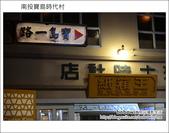 2012.10.14 南投寶島時代村:DSC_2196.JPG