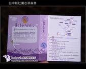 [ 台中 ] 新社薰衣草森林--薰衣草節:DSCF6617.JPG