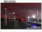 宜蘭冬山車站夜景與日景:DSC_0209.JPG