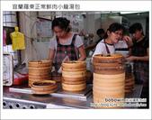 2011.10.16 宜蘭羅東正常鮮肉湯包:DSC_8292.JPG