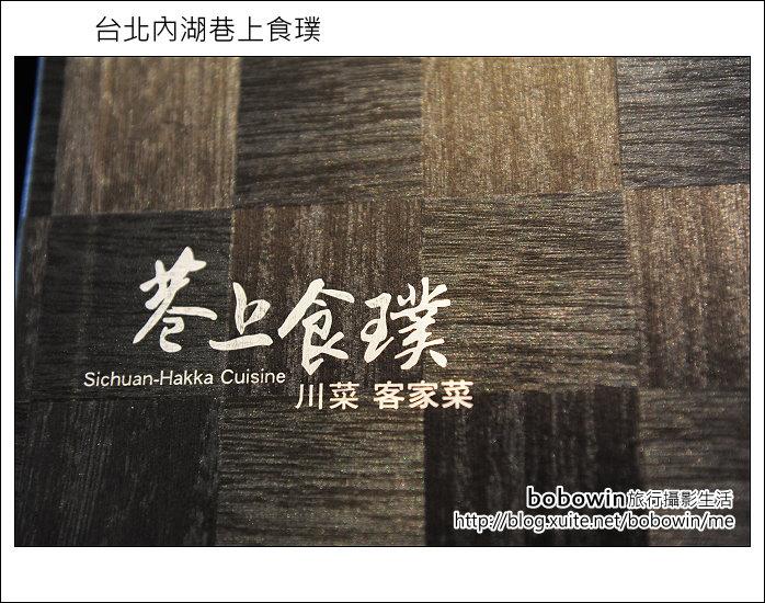 2012.08.12 台北內湖巷上食璞:DSC_4638.JPG