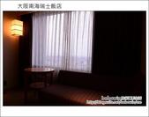 大阪南海瑞士飯店 Swissotel Nankai Osaka:DSC_7006.JPG
