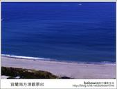 宜蘭南方澳觀景台:DSC_5903.JPG