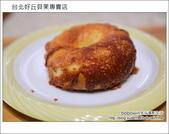 台北好丘貝果專賣店:DSC_0558.JPG