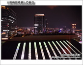 大阪梅田格蘭比亞飯店:DSC_9521.JPG