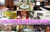 大阪10間飯店:page3 大阪心齋橋 難波飯店_封面.jpg