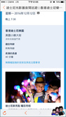 香港迪士尼:IMG_7720.png