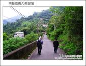 2011.08.13 南投信義久美部落:DSC_0416.JPG