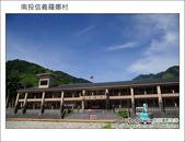 2011.08.14 南投信義羅娜村:DSC_0882.JPG