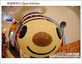 2011.08.06 高雄夢時代Open將餐廳:DSC_9823.JPG